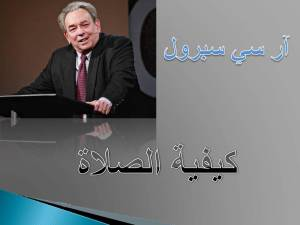 RC sproul 13