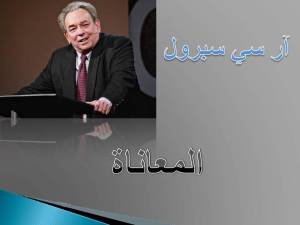 RC SPROUL 14