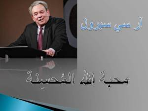 RC sproul 19