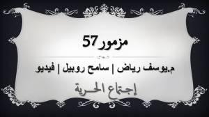 إجتماع الحرية 89